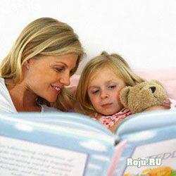 Сказка для ребенка