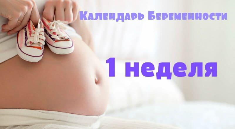 Первая неделя беременности - начало новой жизни!